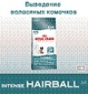 Royal Canin INTENSE HAIRBALL Cat, 2 кг