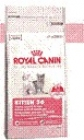 Royal Canin kitten, 2 кг