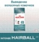 Royal Canin INTENSE HAIRBALL Cat, 0,400 кг